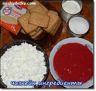 ингредиенты для клубничного чизкейка