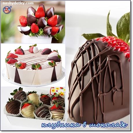как сделать клубнику в шоколаде в домашних условиях