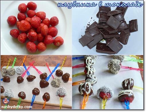 клубника в шоколаде рецепт