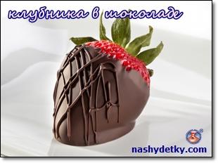 klubnika_v_shokolade
