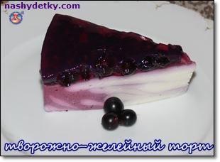 творожно-желейный торт
