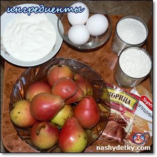 ингредиенты для грушевого пирога