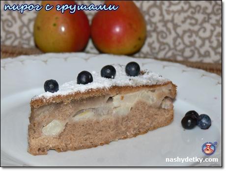 заливной пирог с грушами