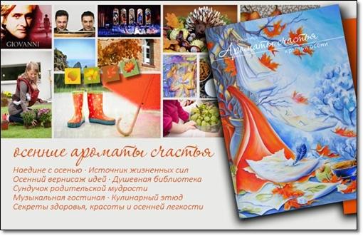 osennie-aromatyi-schastya