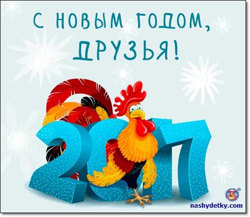 с_новым_годом_петуха