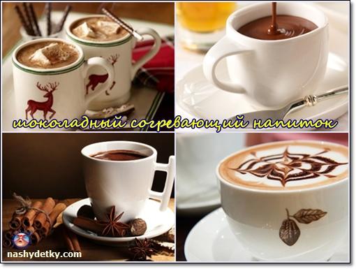 шоколадный согревающий напиток