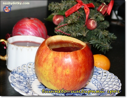 вишнево-имбирный грог