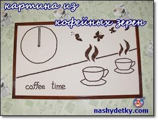 картина из кофейных зерен своими руками