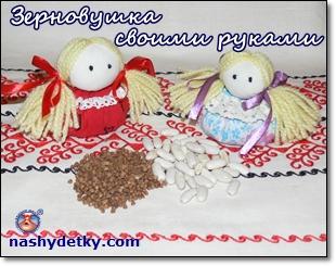зерновушка кукла оберег