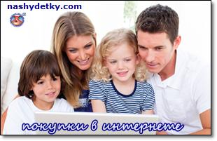 покупки в интернете для всей семьи