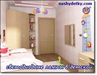 светодиодные лампы для детской комнаты