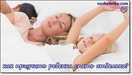 Как приучить ребенка спать отдельно