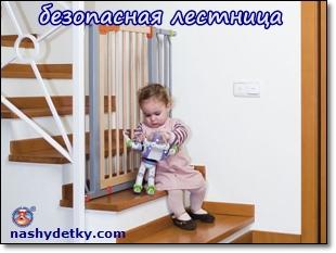 безопасная лестница