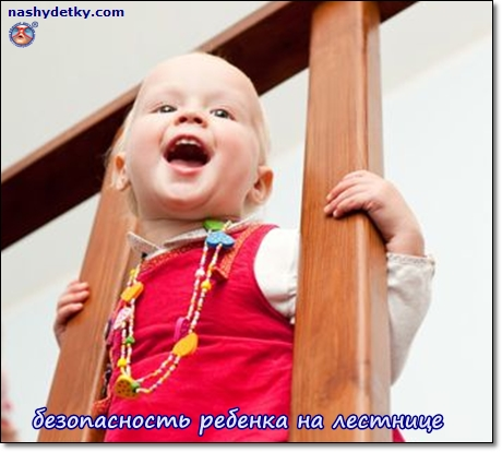 безопасность ребенка на лестнице