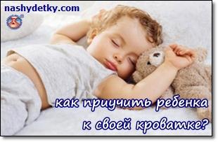 как приучить ребенка к своей кроватке