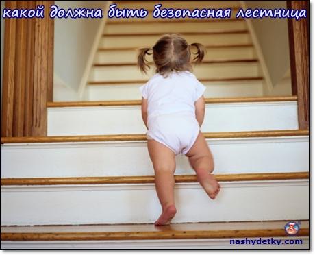 какой должна быть безопасная лестница