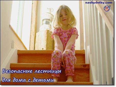 лестница для дома с детьми
