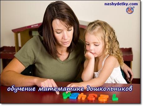 обучение математике дошкольников
