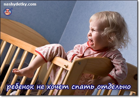ребенок не хочет спать отдельно