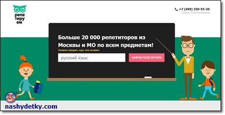 репетируем.ру