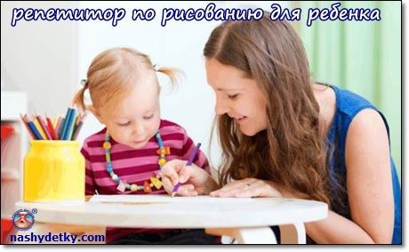 репетитор по рисованию для ребенка