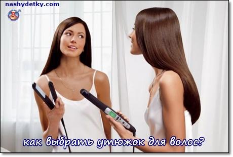 выбираем утюжок для волос