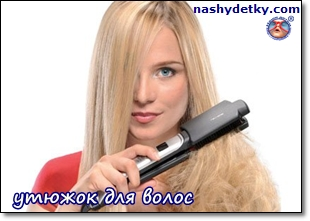выпрямитель для волос