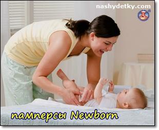 памперсы Newborn Ньюборн