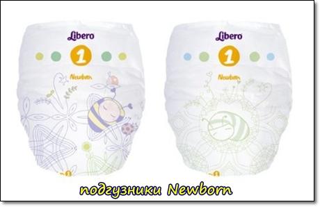 памперсы Newborn
