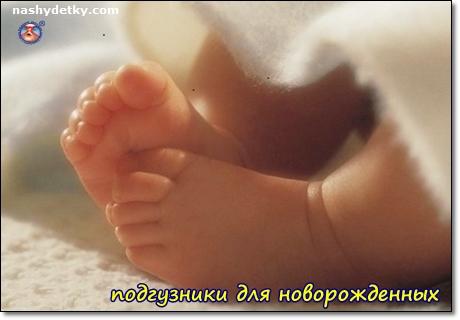 подгузники для новорожденных