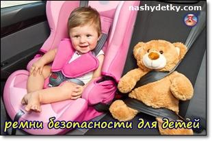 ремни безопасности для детей