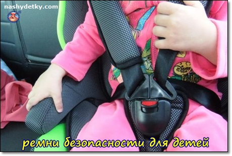ремни безопасности для ребенка