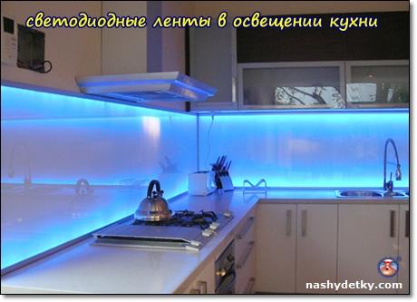 светодиодные лампы для освещения кухни