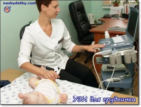 узи для грудничка