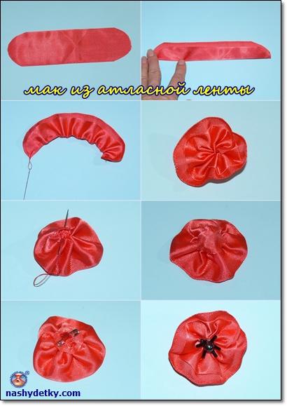 как сделать мак из атласной ленты