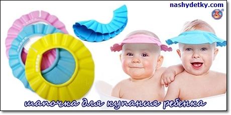 шапочка для купания ребенка