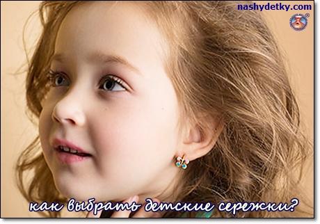 детские сережки