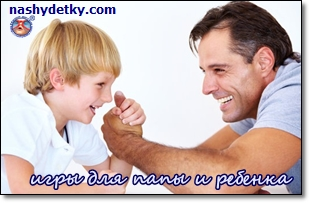 игры для папы и ребенка
