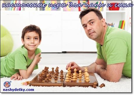 настольные игры для папы и сына