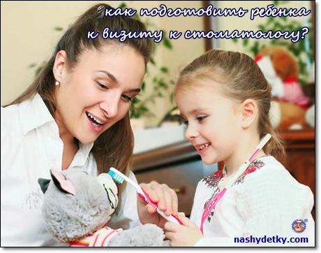 как подготовить ребенка к визиту к стоматологу
