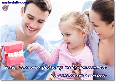 как помочь ребенку подружиться со стоматологом