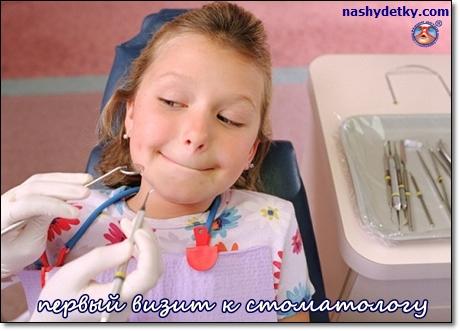 первый визит в стоматологию
