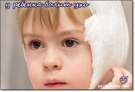 у ребенка болит ухо что делать