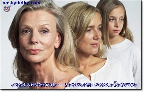 гормон молодости мелатонин