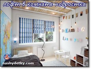 комната ребенка в стиле лофт