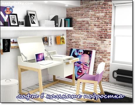 лофт дизайн в комнате подростка