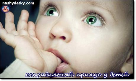 сосание пальцев у детей