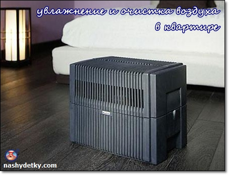 увлажнение воздуха в квартире