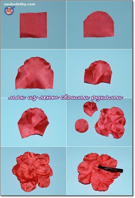 как сделать мак из ленты своими руками