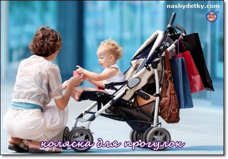 как выбрать коляску для прогулок